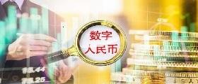 中国央行为何要研发与推广数字人民币?